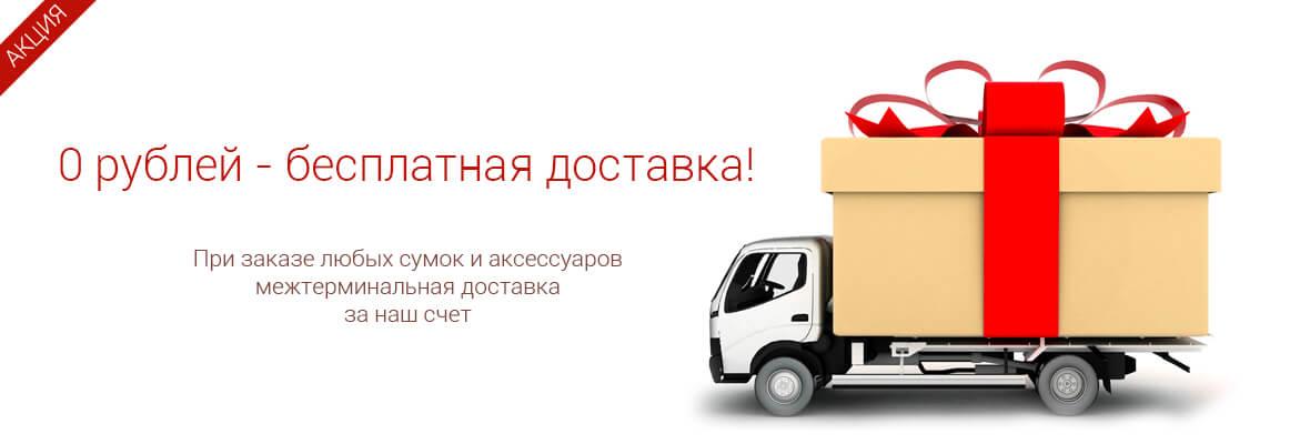 0 рублей - бесплатная доставка!